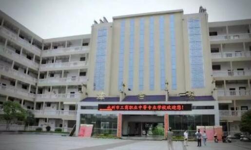 永州市工商职业中等专业学校2020年录取分数线