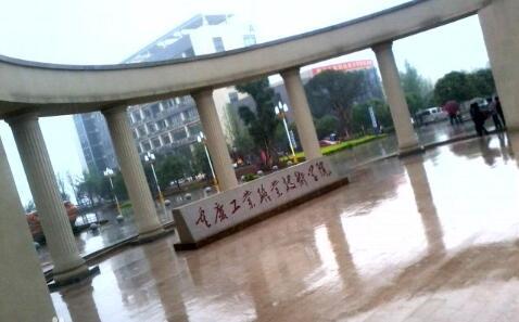 重庆工业职业技术学院2020年录取分数线