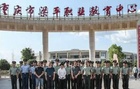 重庆市梁平职业教育中心2020年录取分数线