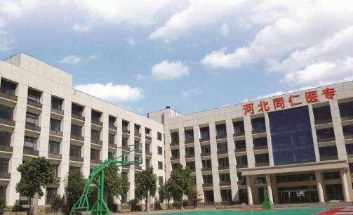 河北同仁医学中等专业学校2020年录取分数线