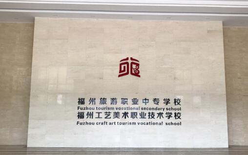 福州旅游职业中专学校2020年录取分数线
