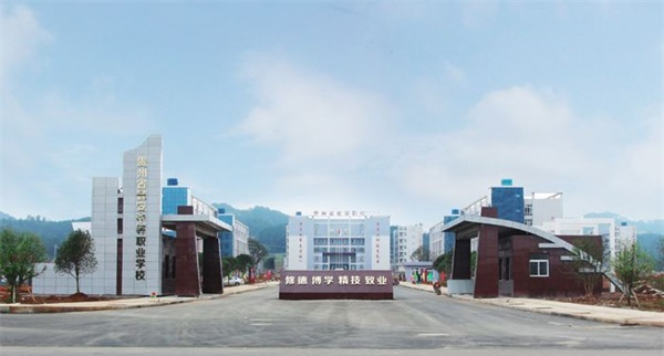 贵州省瓮安中等职业技术学校学校简介