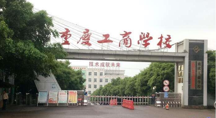 重庆工商学校简介