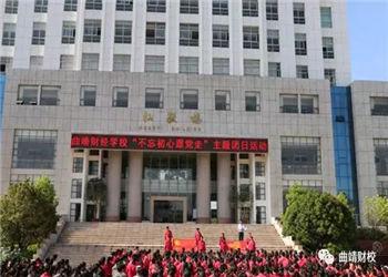 曲靖财经学校2021年三年制普通中专招生设置