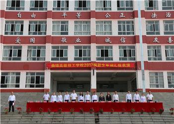 云南曲靖技工学校2021年中考招生信息