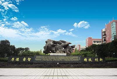 重庆市南川隆化职业中学2018招生计划