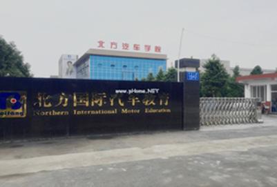 成都北方汽修工程学院