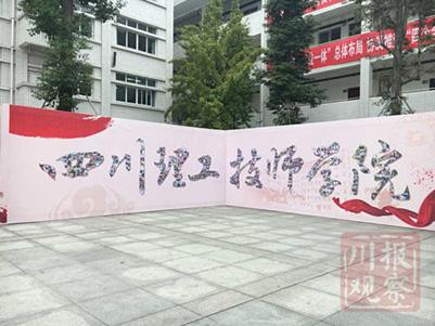 四川城市技术学院2020年招生信息