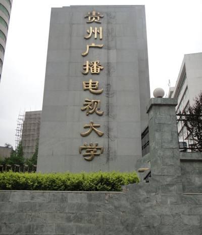 贵州省广播电影电视学校2020年春季招生简章
