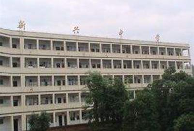 贵州新兴中职学校2020年招生简章