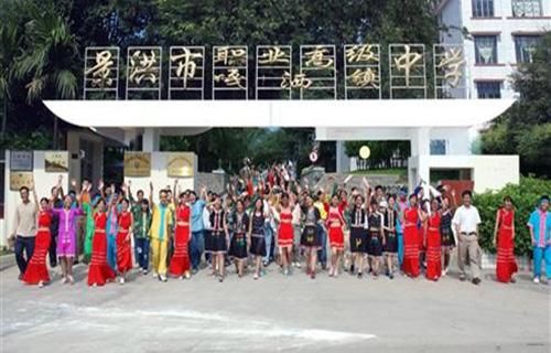 景洪市职业高级中学