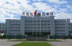 河北化工医药职业技术学院2020年招生专业有哪些_学费多少