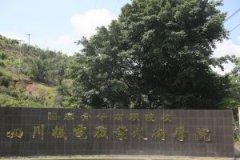 四川机电职业技术学院如何?