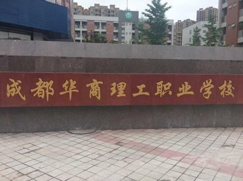 四川华商职业技术学校介绍