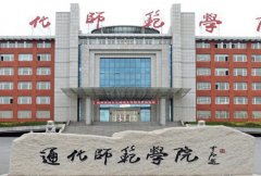 通化师范学院