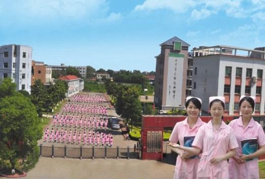 益阳市卫生职业技术学校