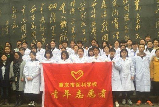 重庆市医科学校