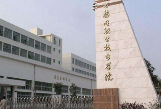 福州黎明职业技术学院