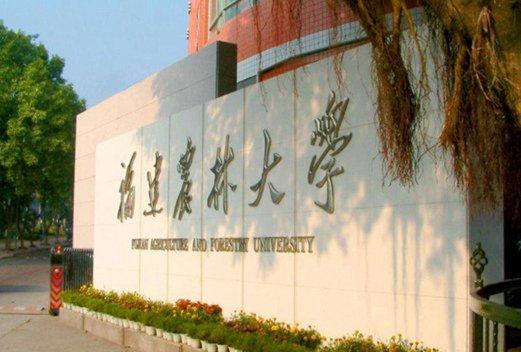 福建农林大学医学部