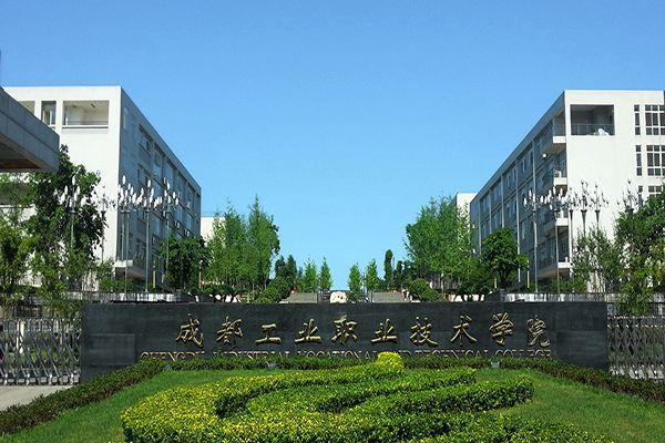 成都工业职业技术学校