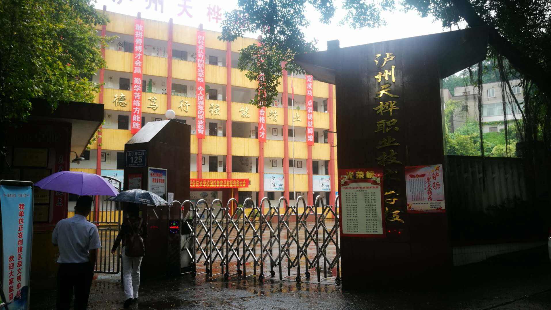 泸州天桦中等职业技术学校