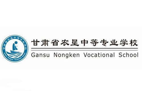 甘肃省农垦职工中等专业学校