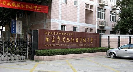 南京市莫愁职业高级中学