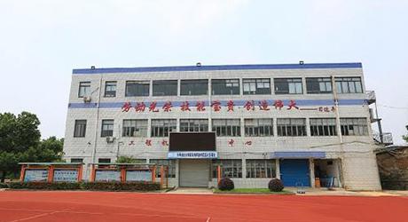 浙江公路机械技工学校