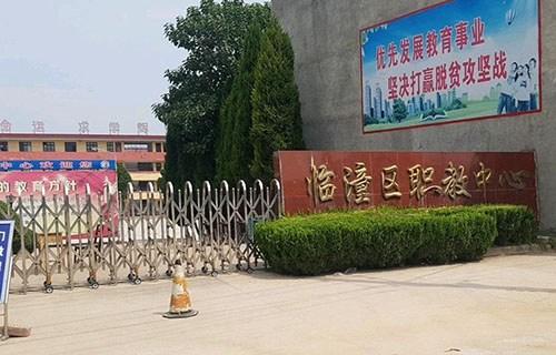 临潼区职业教育中心