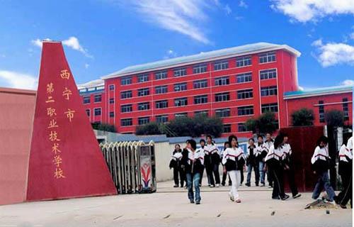 西宁市第二职业技术学校