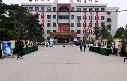 秦都职业教育中心