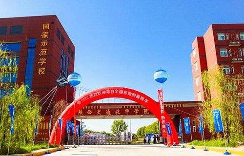 陕西交通技师学院