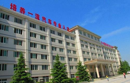 西安汽车科技职业学校
