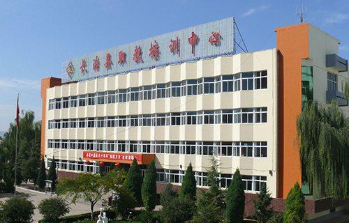 长治县职业高级中学
