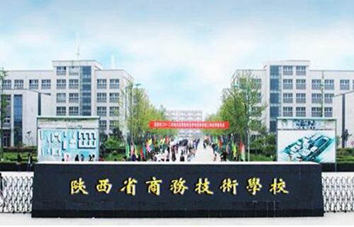 陕西省商务技术学校