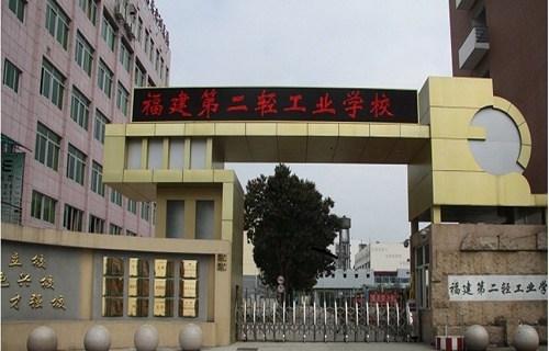 福建第二轻工业学校