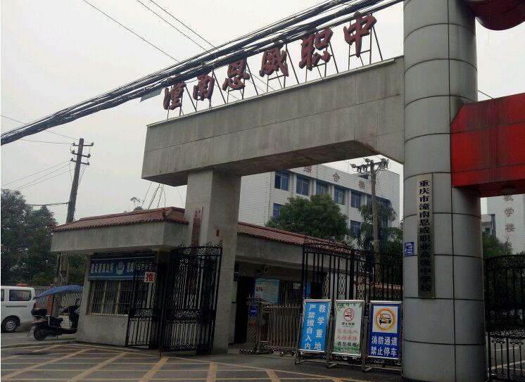 潼南县恩威职业中学校