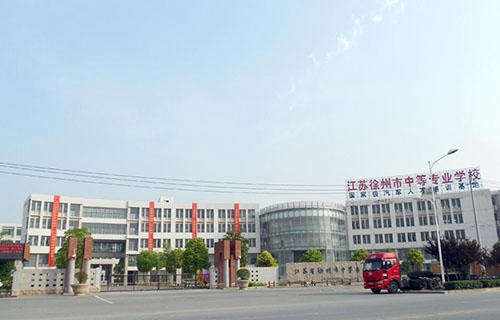 徐州中等专业学校