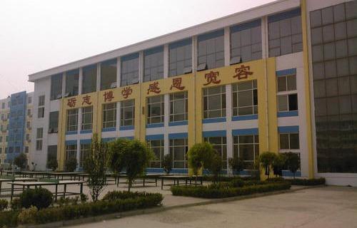 昌邑市第三职业高级中学