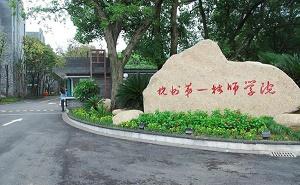 杭州第一技师学院