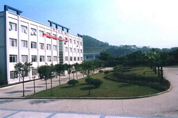 重庆市商务高级技工学校在哪里?